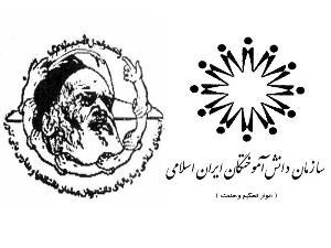 سازمان دانش آموختگان ایران اسلامی