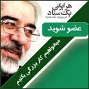 Mousavi03