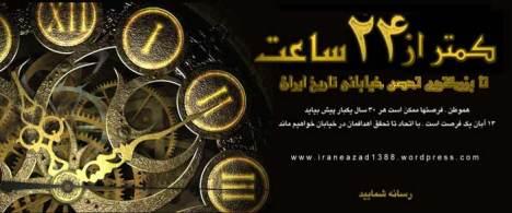 13 aban poster