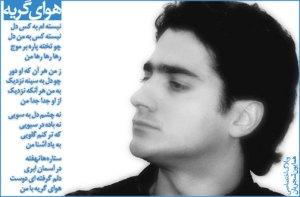 houmayoun_havaye_geryeh