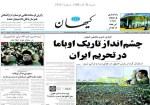 Kayhan the Photoshop