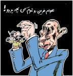 کاریکاتور نیک آهنگ ـ خردادماه