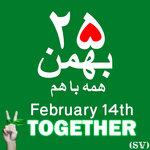 ویدئوهای راهپیمایی ۲۵ بهمن ۸۹ در ایران